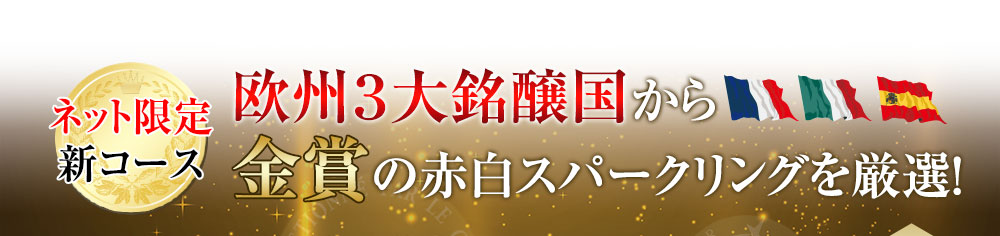 ネット限定新コース 欧州3大銘醸国から金賞の赤白スパークリングを厳選!