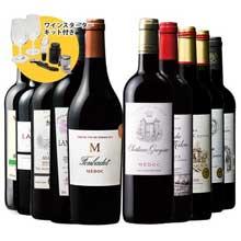 【55%OFF】【ワインスターターキット付】ボルドー最強級赤ワイン10本セット