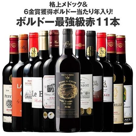 ボルドー最強級赤ワイン11本セット 第33弾