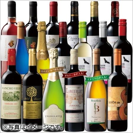 3大銘醸地入り!世界デイリーワイン赤白泡18本福袋