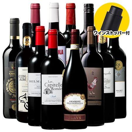【48%OFF】ワインストッパー&イタリア濃厚アマローネ入り!欧州金賞・高評価赤ワイン12本 第2弾