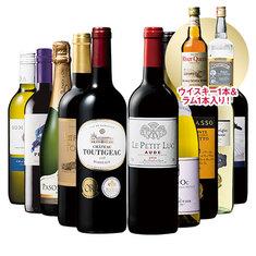 【46%OFF】W金賞ボルドー入り!世界の赤白泡10本+ウイスキー&ラムセット 5月中旬より順次お届