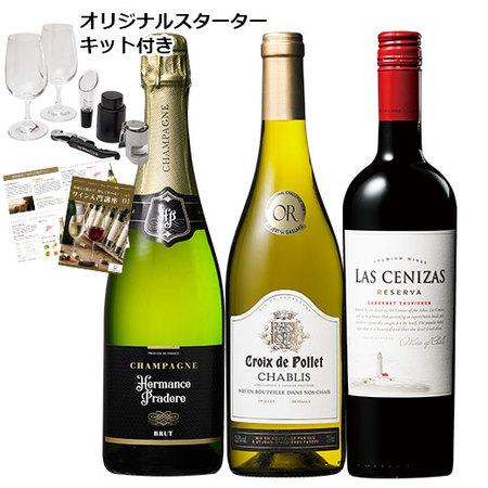 美味しく飲んで、楽しく学べる!ワイン入門講座 3回コース 第2弾 4月開始